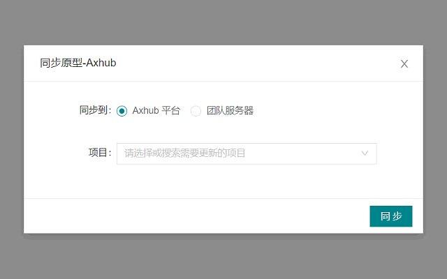 Axhub Assistant的使用截图[1]