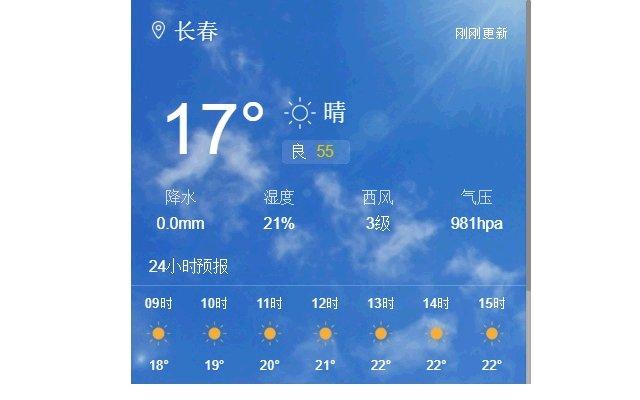 China Weather 中国天气预报的使用截图[1]