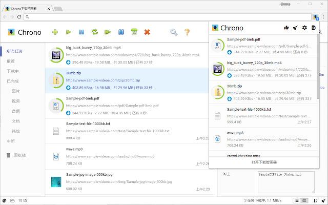 Chrono下载管理器的使用截图[1]