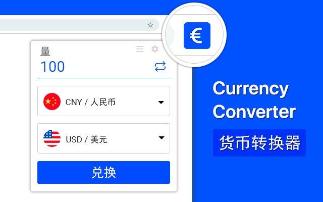 货币转换器的使用截图[1]