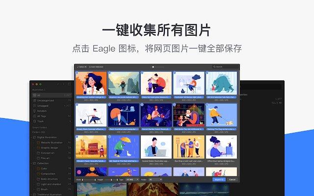 Eagle - 图片灵感收藏工具的使用截图[3]