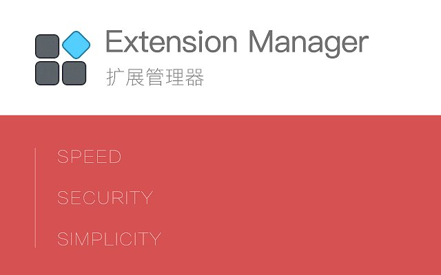 Extension Manager 扩展管理器的使用截图[3]
