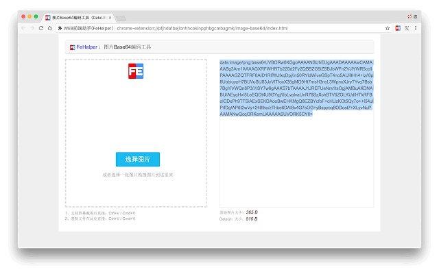 FeHelper Web前端助手的使用截图[5]