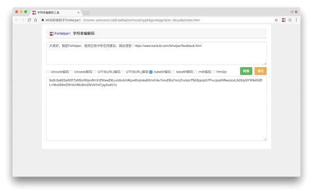 FeHelper Web前端助手的使用截图[3]