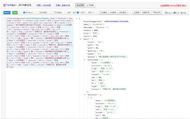 FeHelper Web前端助手的使用截图[4]