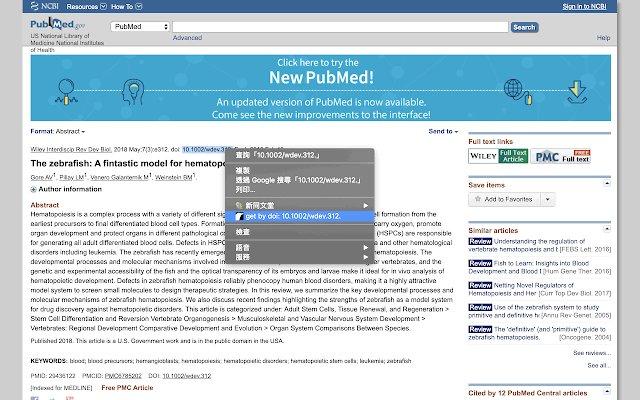 Find SCI Paper的使用截图[1]