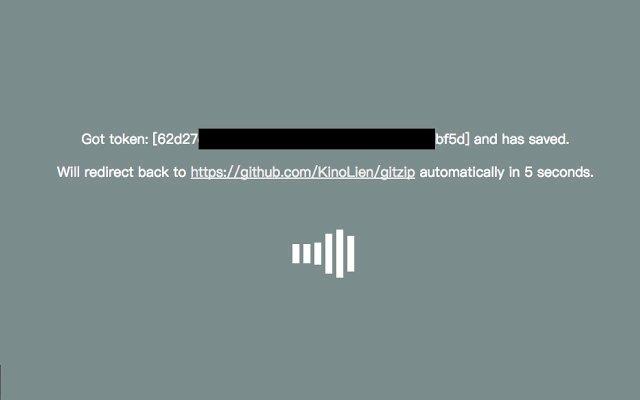 GitZip for github的使用截图[3]