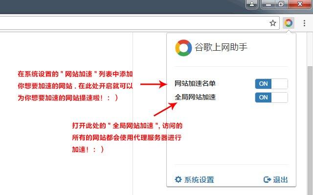 谷歌上网助手的使用截图[3]