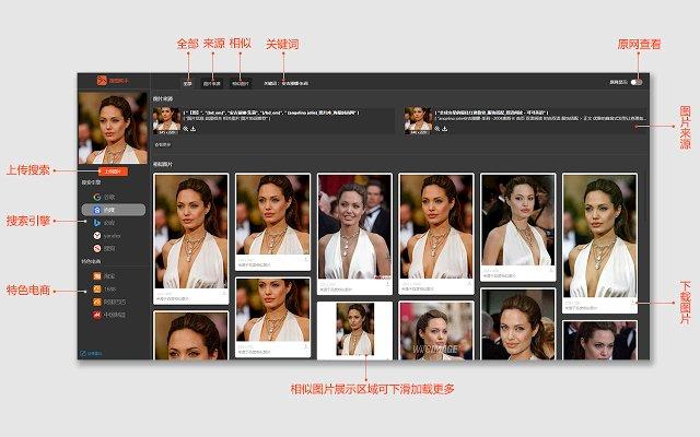 ImageSearchAssistant 搜图助手的使用截图[1]