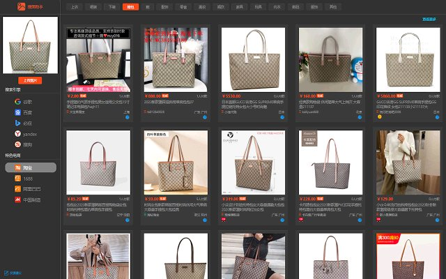 ImageSearchAssistant 搜图助手的使用截图[5]