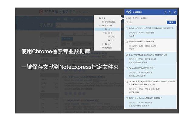 NoteExpress 网络捕手的使用截图[2]