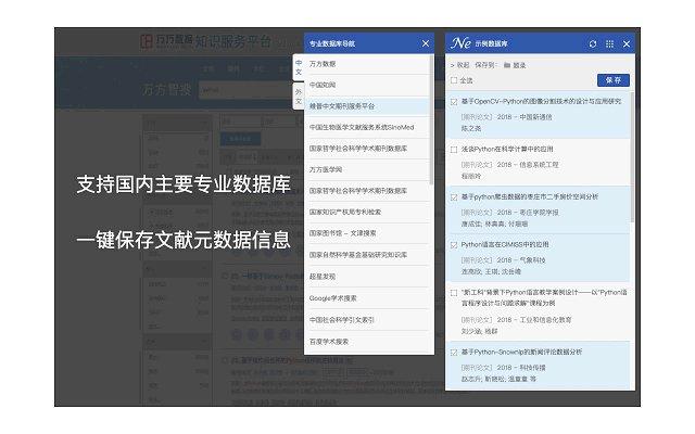 NoteExpress 网络捕手的使用截图[3]