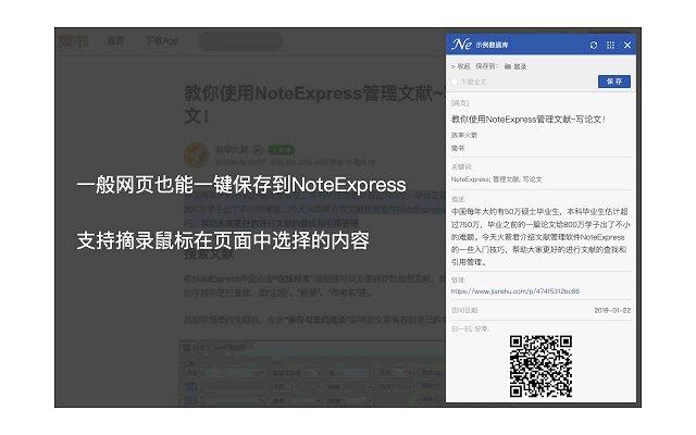 NoteExpress 网络捕手的使用截图[4]