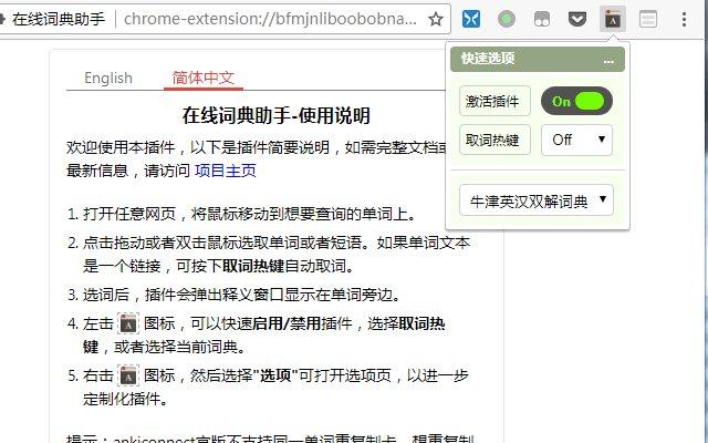 在线词典助手 Online Dictionary Helper的使用截图[2]