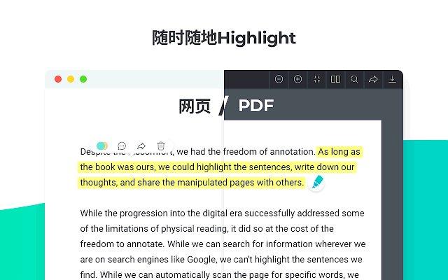 PDF荧光笔的使用截图[1]