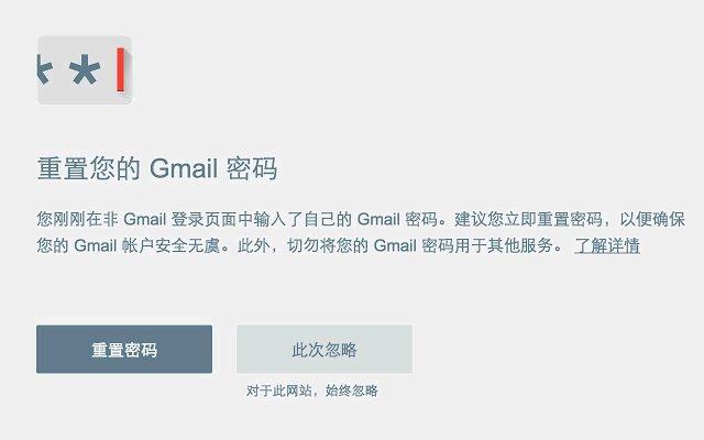 密码防护警示的使用截图[1]