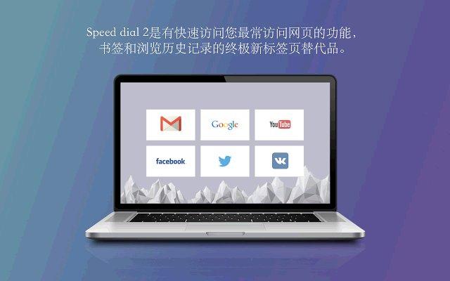 Speed dial 2 新标签的使用截图[2]