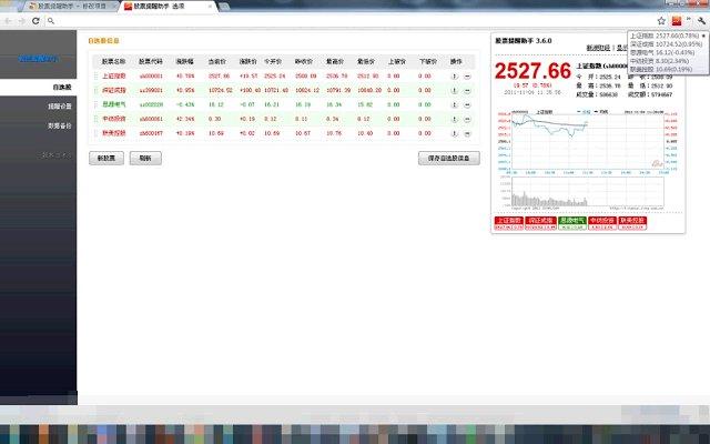 股票提醒助手的使用截图[1]