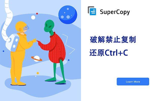 SuperCopy 超级复制的使用截图[4]