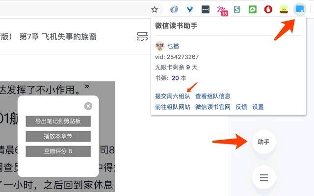微信读书助手的使用截图[2]