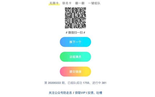 微信读书助手的使用截图[3]