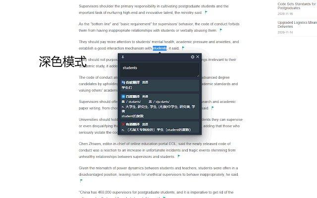 划词翻译的使用截图[4]