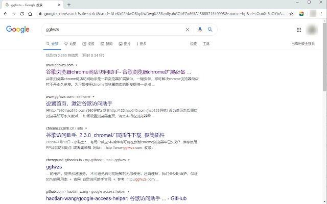 谷歌访问助手的使用截图[2]
