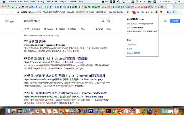 PP谷歌访问助手的使用截图[7]