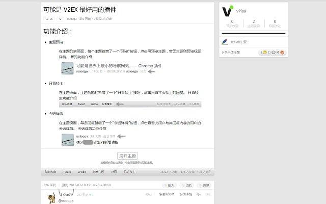 v2ex Plus的使用截图[1]