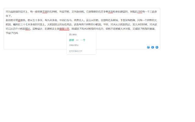 写作猫浏览器插件的使用截图[2]